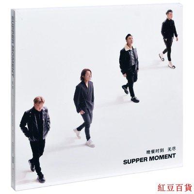 【紅豆百貨】正版現貨 Supper Moment 無盡 晚餐時刻 Endless 2019專輯 唱片CD