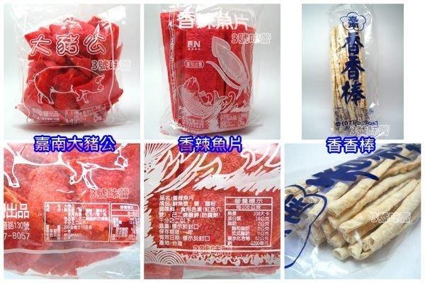 3 號味蕾 ~嘉南大豬公.香辣魚片.香香棒.芝麻魚捲.鐵板燒小卷.鯉魚王.原廠包1包50元