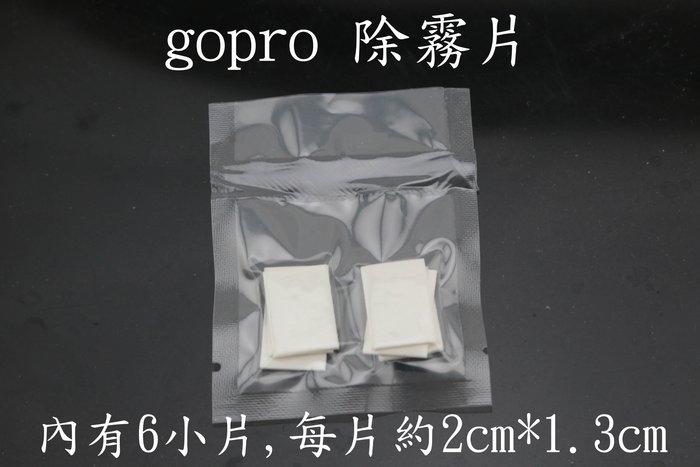 新莊~GOPRO 防霧片 潛水殼 除霧片 霧氣 HERO4 hero 3+ SJ4000 sj6000 sj5000