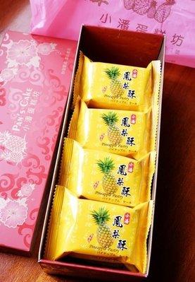 小潘鳯梨酥 12 入 (台灣代購)