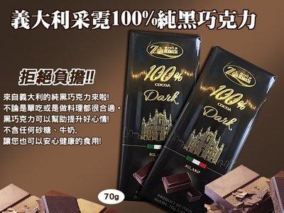 義大利采霓100%純黑巧克力