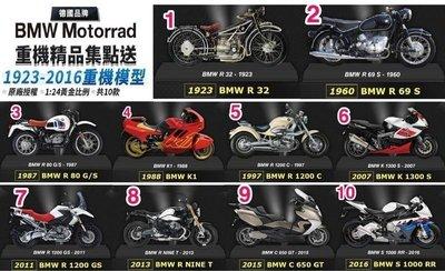 德國 BMW Motorrad 重機精品☆1:24 重機模型☆3號、6號、7號、8號、9號單賣【特價150元】現貨清倉! 新北市