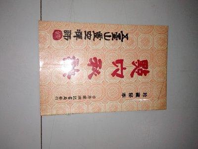 點穴秘訣 五台山靈空禪師 香港陳湘記書局 三級書刊切勿模仿