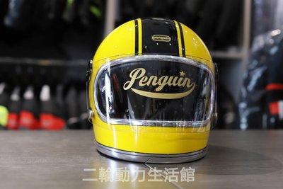 (二輪動力生活館)PENGUIN 海鳥 樂高帽 /復古小帽體/舒適好戴 黃色微笑