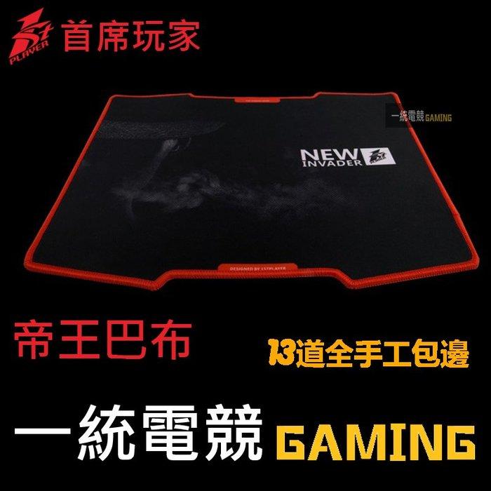 【一統電競】1st Player 首席玩家 BK-20-M 帝王巴布 電競滑鼠墊 400 x 325 x 4mm