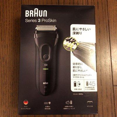 〈全新〉BRAUN 3020s 電動刮鬍刀