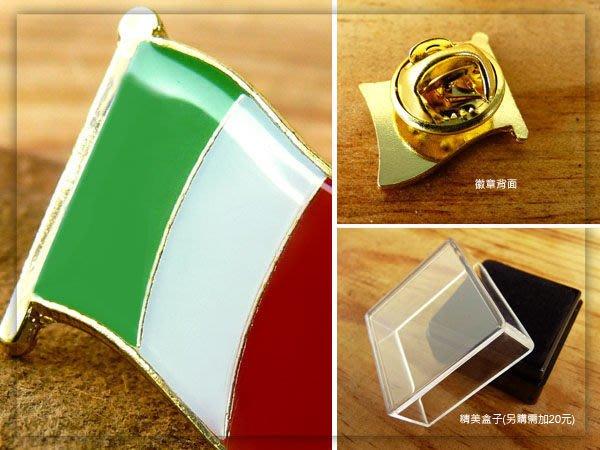 【國旗徽章達人】義大利國旗徽章/國家/胸章/別針/胸針/Italy/超過50國圖案可選