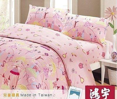 兒童防蹣抗菌涼被─公主城堡粉色   單人涼被4*5 100%美國棉  台灣製  幼稚園安親班可用