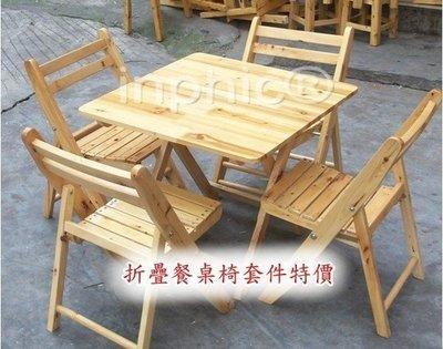 INPHIC-柏木椅、松木椅凳子、休閒椅餐椅,折疊餐桌椅套件