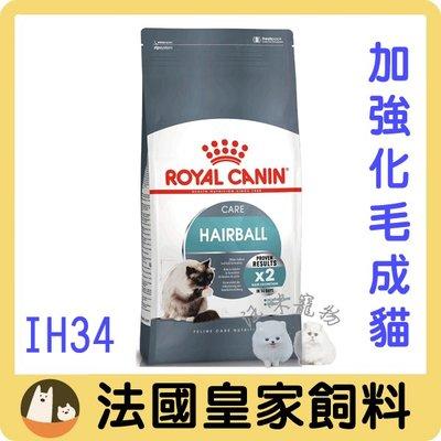 *DC*【法國皇家】ROYAL CANIN-加強化毛貓IH34飼料---10KG