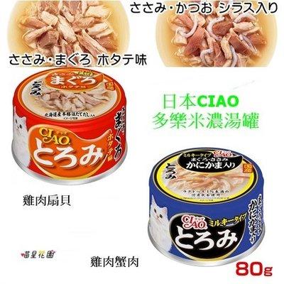 日本CIAO多樂米雞肉系列濃湯貓罐☆喵星花園☆日本直送CIAO多樂米濃湯貓罐 / 雞肉扇貝.雞肉蟹肉 新北市