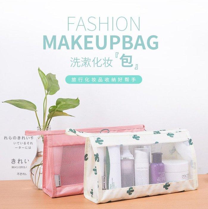 透視網格手提化妝包旅行收納包洗漱包~多色可選
