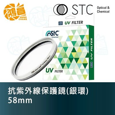 【鴻昌】STC Ultra Layer UV 58 mm 抗紫外線保護鏡(銀環) 一年保固