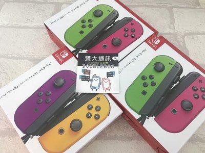 *高雄雙大通訊*任天堂 Nintendo Switch 遊戲手把【全新未拆】