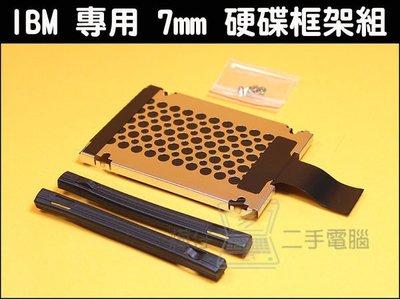 【 樺仔3C 】IBM 專用 7mm 硬碟框架+膠條+螺絲 套裝組 / X220 X230 X1 T420 T420s T430 T430s