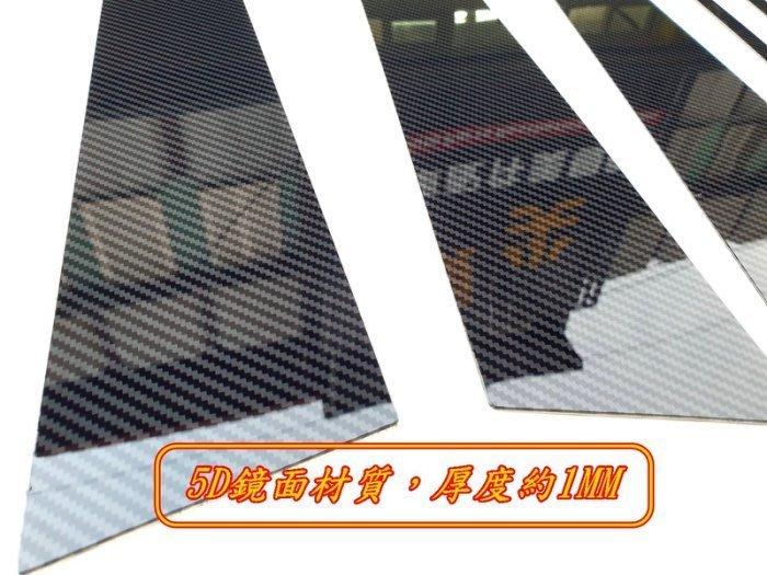 HONDA本田【HRV中柱卡夢飾板】5D亮面 2017-2020年HRV BC柱保護飾板 卡夢裝飾板 防刮飾條 車門窗框
