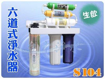 『台中淨水』六道式淨水器/過濾器/濾水器/搭配美國Everpure S104/送前置濾心/另有H300.9812XS