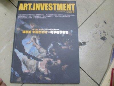 牛哥哥二手書*民國98年出版ART INVESTMENT典藏投資雜誌試刊號第24期共一本