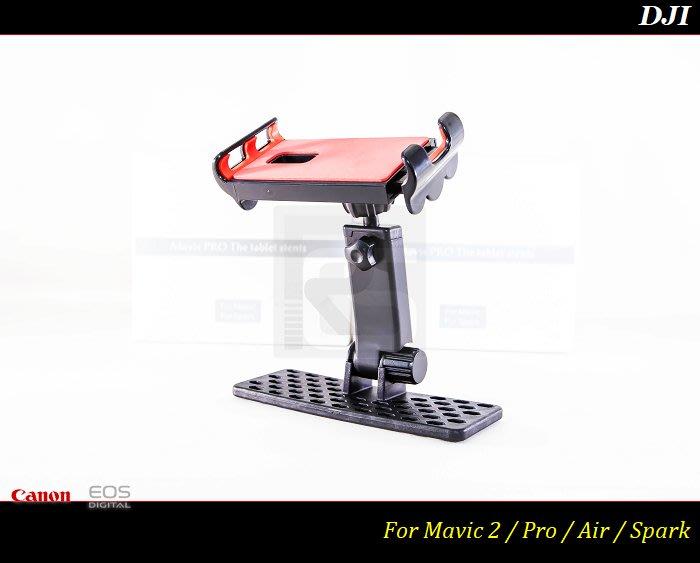 【特價促銷】DJI大疆遙控器平板支架Mavic 2 Pro / Mavic 2 Zoom / Mavic Air