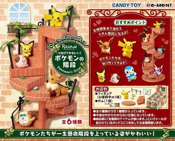 【寶可夢樓梯盒玩】寶可夢 樓梯盒玩 公仔 神奇寶貝 Re-ment 日本正版 該該貝比日本精品 ☆
