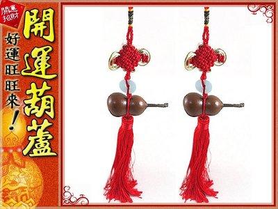 純天然有蒂頭 .紅色葫蘆(7cm)中國結天然葫蘆/葫蘆吊飾/可放車上/ 創意文化