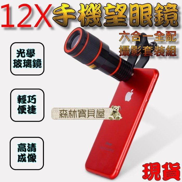 森林寶貝屋~現貨~12倍手機望遠鏡~六合一攝影配件組~長焦~手機鏡頭~廣角~單筒~伸縮式~微光~廣角~砲管~手機周邊