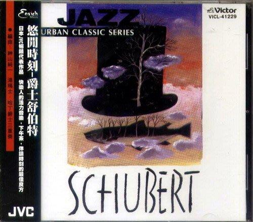 【音橋降價】悠閒時刻-爵士舒伯特 / 湯瑪士哈丁爵士三重奏 / EN071