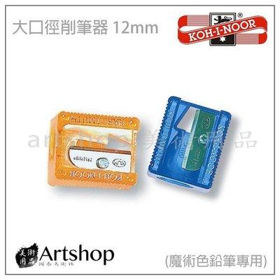 【Artshop美術用品】捷克 KOH-I-NOOR 大口徑削筆器 12mm (魔術色鉛筆專用)