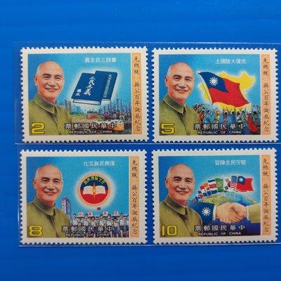 【大三元】 臺灣郵票-紀217蔣公百年誕辰郵票-新票4全1套-原膠上品(512)