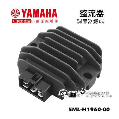 YC騎士生活_YAMAHA山葉原廠 整流器 勁戰/新勁戰/BWS/GTR/RAY/CUXI/勁風光/RSZ 電壓調節器