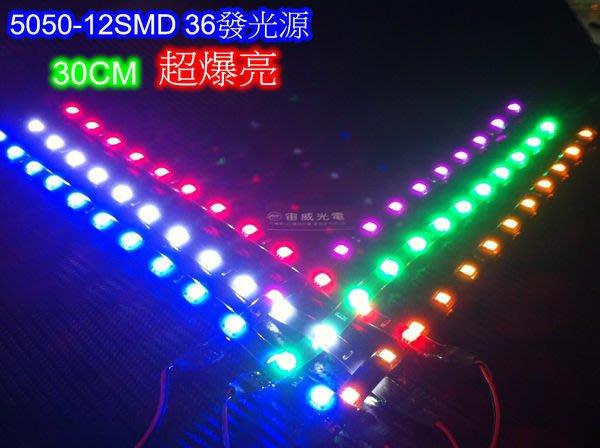@jw宙威@ 12V 24V 5050 SMD 36發光體 30公分 條燈 白 藍 紅 黃 紫 綠 粉紅 12晶 LED 燈條 50元