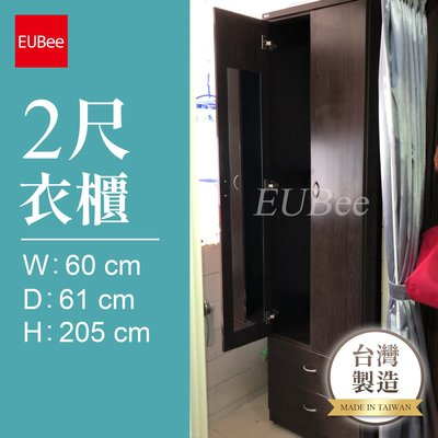 【優彼塑鋼】2尺衣櫃/共二抽/門後附一片鏡/置物櫃/南亞塑鋼/品質保證/防水防霉/衣物收納櫃(M015)