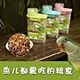 鸚鵡鳥糧 五谷混合糧 雜糧2.5L