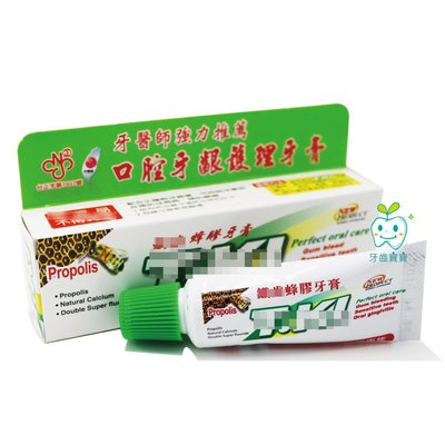 牙齒寶寶 T.KI 蜂膠牙膏20g (賣場滿額享免運/可刷卡)