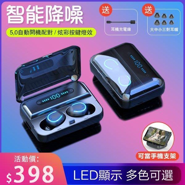 【現貨】藍芽耳機 雙耳真無線一對入耳式5.0隱形超長待機迷你微小型適用蘋果安卓可接聽電話