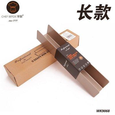 chefmade 學廚 WK9068 U型不沾長款餅乾模 曲奇餅乾模 24.5~4.3~4.1cm
