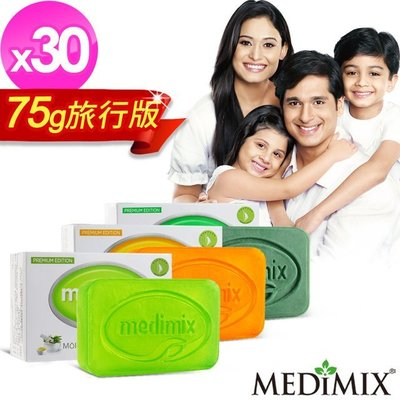 Medimix香皂-美姬仕-印度原廠藥草精油美肌皂16元/顆(75G旅行版)- 精油加量25%帆船LOGO