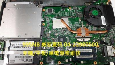 威宏資訊 ASUS 華碩 手機 平板 筆電維修 液晶螢幕維修 面板更換 修理螢幕 lcd變壓器 換電池 電池壞 換鍵盤 按鍵 換風扇 修理筆記型電腦 無法開機