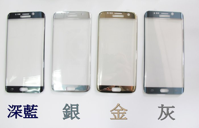 ☆偉斯科技☆ 三星 S6 edge/S7 edge 免運~滿版3D曲面 鋼化玻璃膜 9H硬度~現貨供應中!