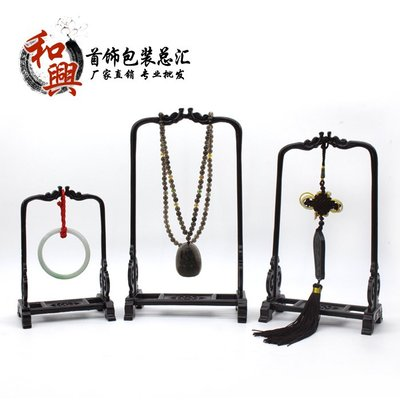 港灣之星-復古仿紅木質珠寶玉器展示道具項鏈吊墜文玩首飾拍掛件手串展示架(規格不同價格不同)