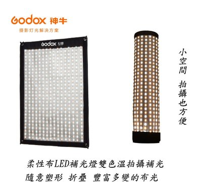 【EC數位】GODOX 神牛 FL60 便攜柔性布LED補光燈  雙色温拍攝補光 持續燈