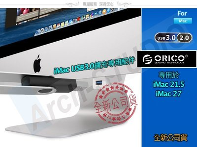 [iMac專用] ORICO USB3.0連接埠擴充 USB3.0 Port Extension 白色 DM1U