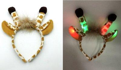 乂世界派對乂動物髮箍/尾牙表演/長頸鹿髮箍/發光長頸鹿髮箍