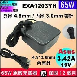 ASUS 65W 商用筆電 圓孔帶針變壓器P2428L P2420L P2430U