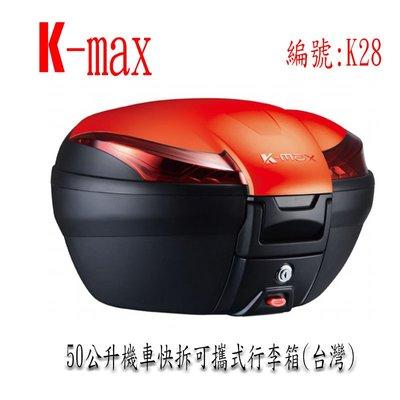 K-max K28 50公升機車快拆可攜後行李箱 漢堡箱 四色烤漆板可選參考SHAD SH48 GIVI