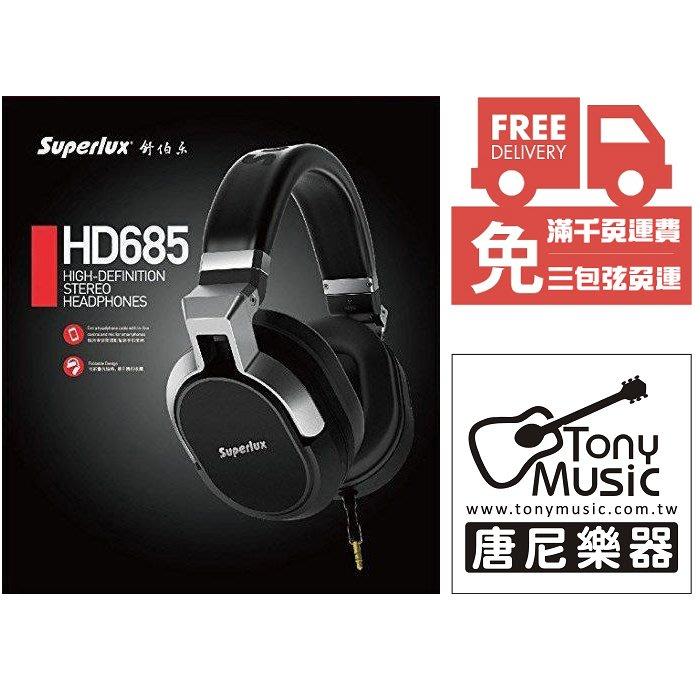 ☆唐尼樂器︵☆免運費 Superlux HD685 頂級高音質耳罩式耳機(適用智慧型手機) 公司貨 附保卡 保固一年