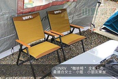 【山野賣客】士林UNRV 咖啡椅 適女性/兒童乘坐 質輕 折疊椅 大川椅 休閒椅