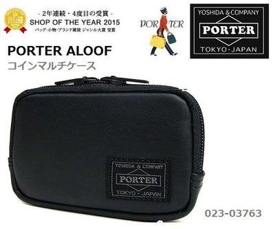 【現貨 日本製】日本原裝 吉田包 PORTER  ALOOF 小牛皮 零錢包 卡夾 皮夾 023-03763 黑
