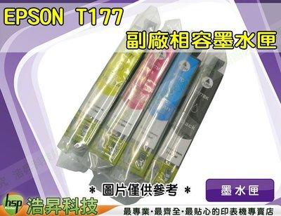 【含稅】EPSON T177/177 黑 相容墨水匣 顏色任選 XP-30/102/202/302/402 IVPE77