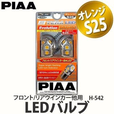 PIAA  LEDバルブ 230lm 超TERA S25  12V6W 方向燈專用 2個入 H-542
